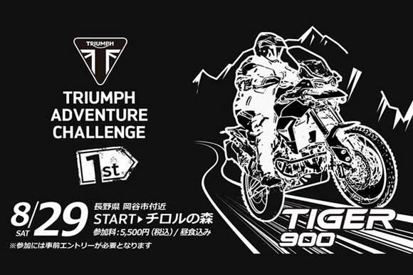 アドベンチャーイベント Triumph Adventure Challenge 開催
