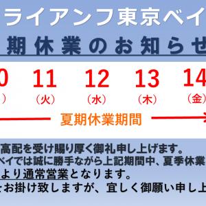 当店 夏期休業のお知らせ(8/10~8/14)